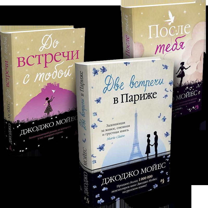 Купить До встречи с тобой. После тебя. Две встречи в Париже. (Супер-комплект из 3-х книг), Джоджо Мойес, 978-5-389-04826-3, <br>978-5-389-10306-1, <br>978-5-389-11260-5