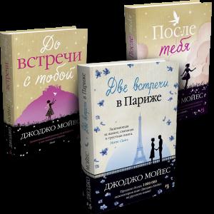 Книга До встречи с тобой. После тебя. Две встречи в Париже. (Супер-комплект из 3-х книг)