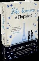Книга Две встречи в Париже