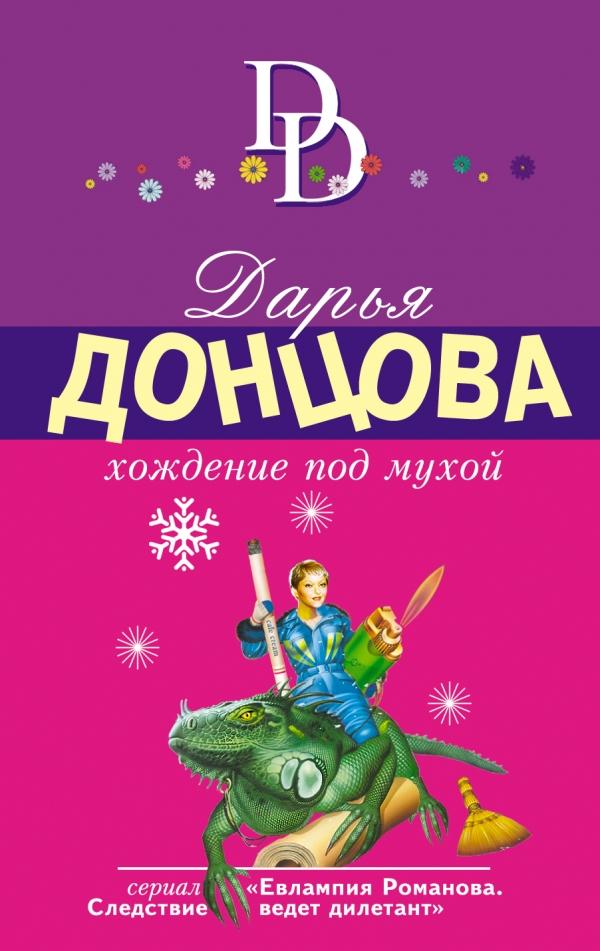 Купить Хождение под мухой, Дарья Донцова, 978-5-699-81130-4