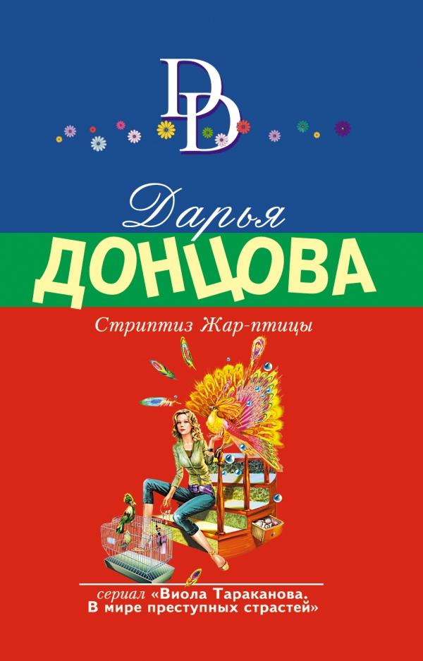 Купить Стриптиз Жар-птицы, Дарья Донцова, 978-5-699-90040-4