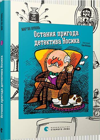 Остання пригода детектива Носика, Мар'ян Орлонь, 978-617-679-292-5  - купить со скидкой
