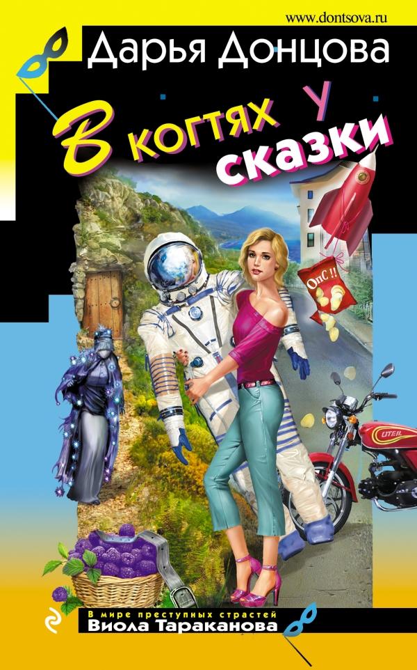 Купить В когтях у сказки, Дарья Донцова, 978-5-699-90252-1