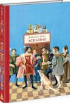 Книга Асканио
