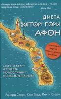 Книга Диета святой горы Афон