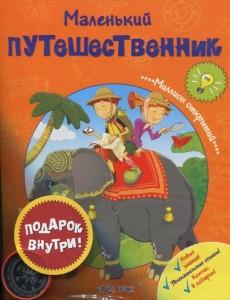 Книга Маленький путешественник. Книжка-игрушка
