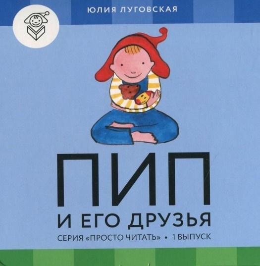 Купить Пип и его друзья. 1 выпуск, Юлия Луговская, 978-5-4370-0035-9