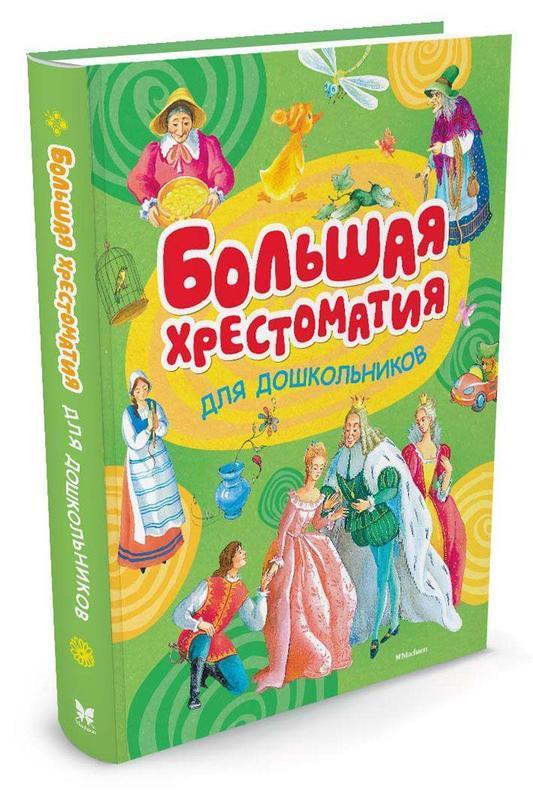 Купить Большая хрестоматия для дошкольников, Антонина Бирюкова, 978-5-389-11572-9