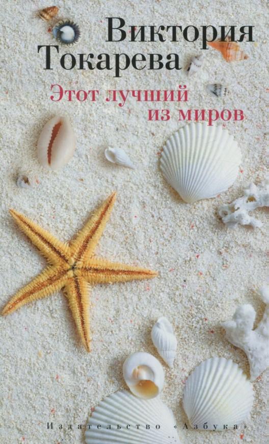 Купить Этот лучший из миров, Виктория Токарева, 978-5-389-08806-1