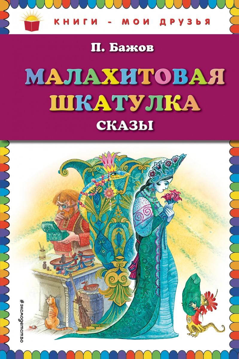 Купить Малахитовая шкатулка. Сказы, Павел Бажов, 978-5-699-82520-2