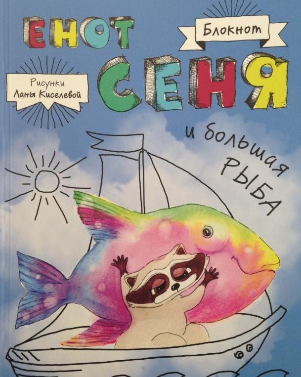 Купить Развлечения, Блокнот. Енот Сеня и Большая рыба, А. Братушева, 978-5-699-91478-4