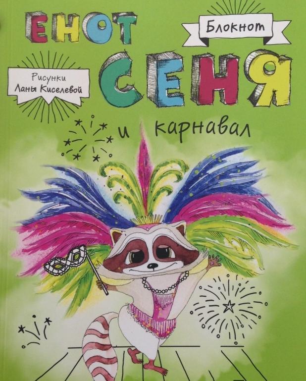 Купить Блокнот. Енот Сеня и карнавал, А. Братушева, 978-5-699-91496-8