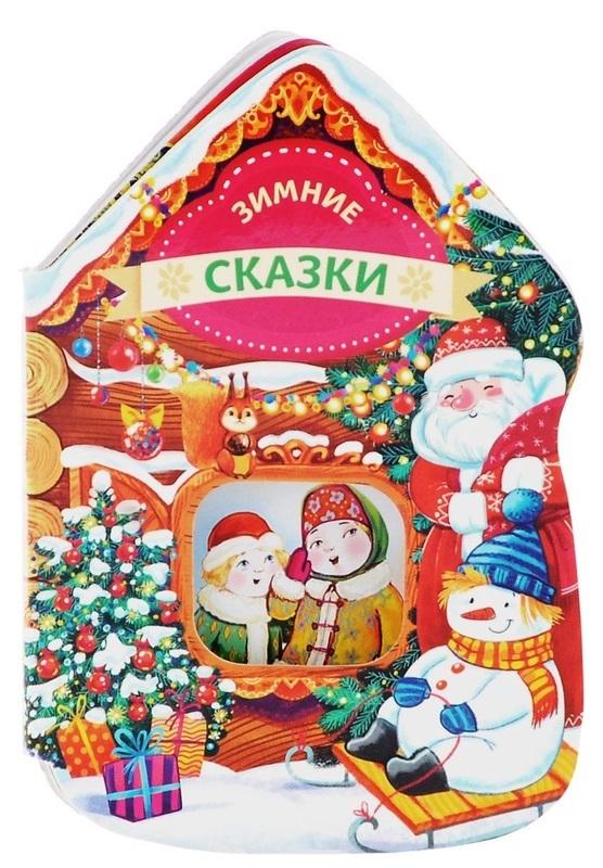 Купить Сказки, Зимние сказки, Екатерина Лопатина-Неволина, 978-5-699-80380-4