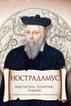 Книга Нострадамус. Мыслитель, политик, пророк