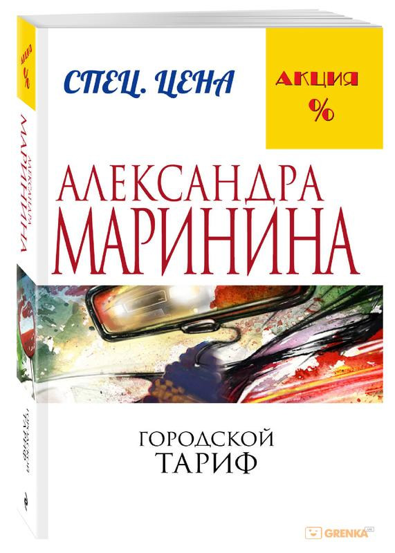 Купить Городской тариф, Александра Маринина, 978-5-699-91009-0