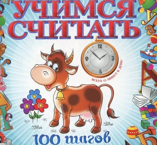 Купить Учимся считать, Елена Ватажук, 978-5-699-55405-8