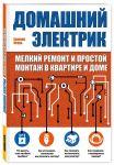 Книга Домашний электрик (мелкий ремонт и простой монтаж в квартире и доме)