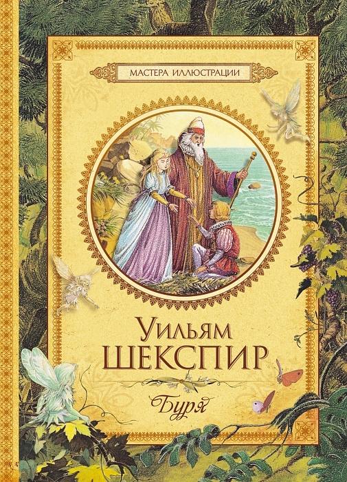 Буря, Уильям Шекспир, 978-5-353-06496-1  - купить со скидкой