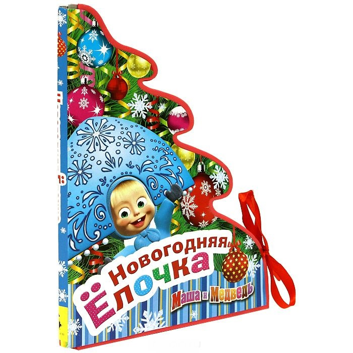 Купить Маша и Медведь. Новогодняя елочка, В. Сызранова, 978-5-353-05884-7
