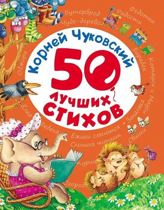 Купить 50 лучших стихов, Корней Чуковский, 978-5-353-07460-1
