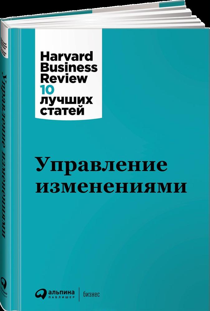 Купить Управление изменениями, Harvard Business Review, 978-5-9614-5912-8, 978-5-9614-6070-4