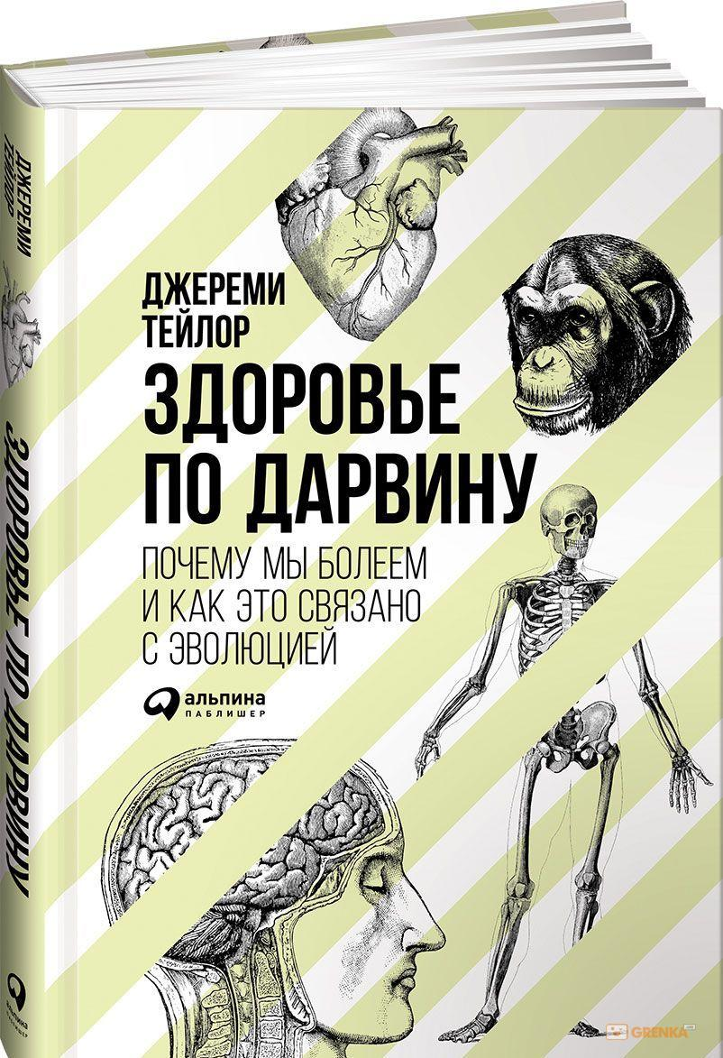 Купить Здоровье по Дарвину. Почему мы болеем и как это связано с эволюцией, Джереми Тейлор, 978-5-9614-5881-7, 978-5-9614-7037-6