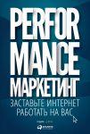 Книга Performance-маркетинг. Заставьте интернет работать на вас