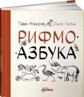 Книга Рифмоазбука