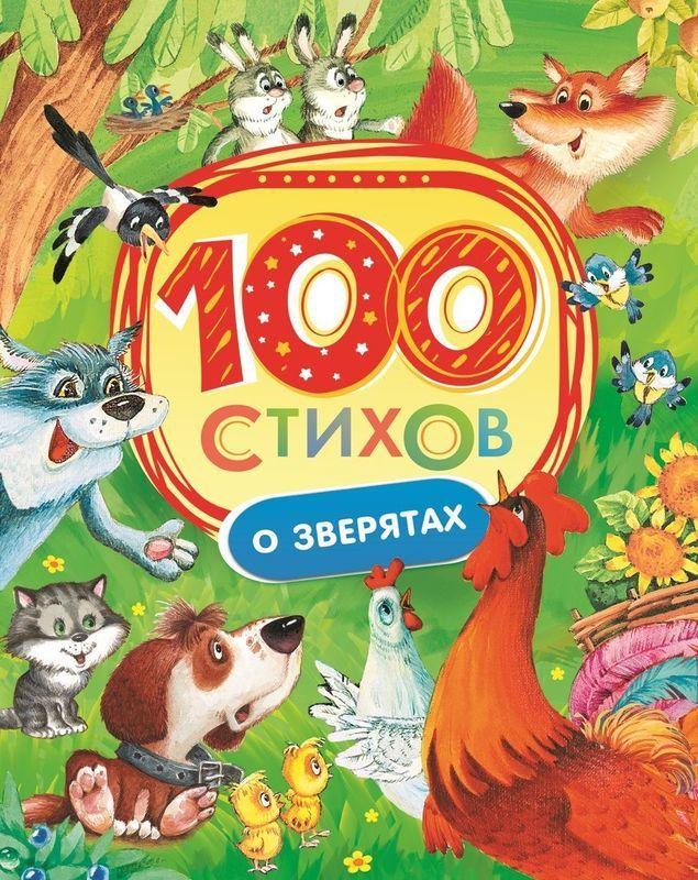 Купить 100 стихов о зверятах, Корней Чуковский, 978-5-353-07859-3