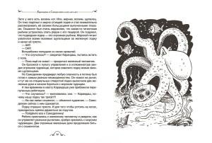 фото страниц Карандаш и Самоделкин #2