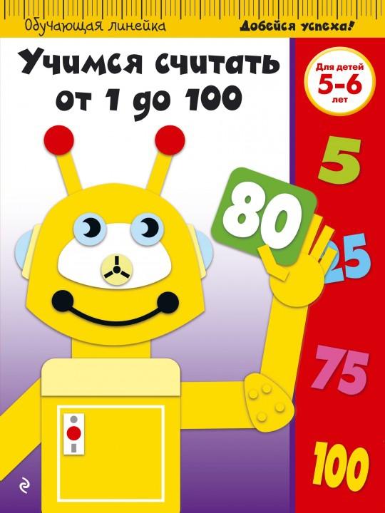 Купить Учимся считать от 1 до 100: для детей 5-6 лет, А. Жилинская, 978-5-699-86676-2