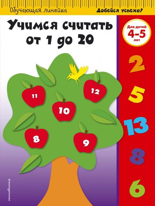 Купить Учимся считать от 1 до 20. Для детей 4-5 лет, А. Жилинская, 978-5-699-86675-5