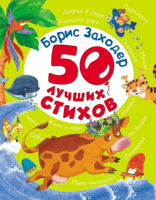 Купить 50 лучших стихов, Борис Заходер, 978-5-353-07461-8