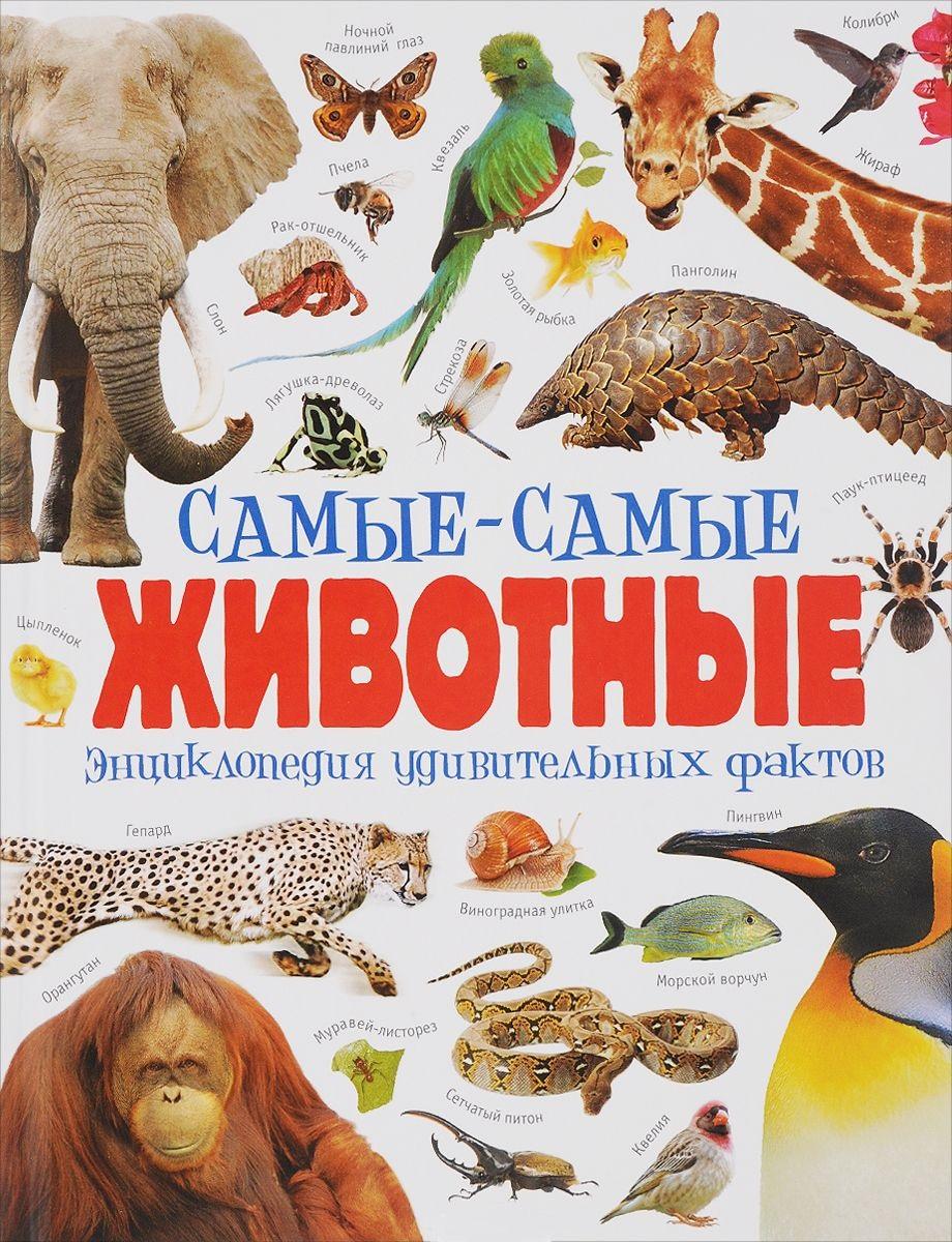 Купить Самые-самые животные. Энциклопедия удивительных фактов, Камилла Де Ла Бедуайер, 978-5-353-08110-4