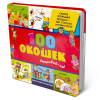 Книга 100 окошек - открывай-ка!