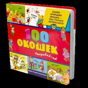«100 окошек – открывай-ка!»