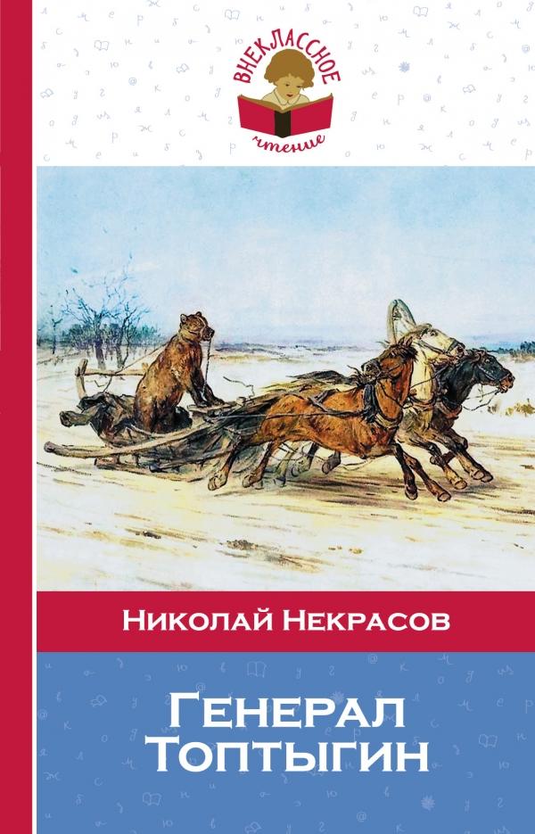 Купить Генерал Топтыгин, Николай Некрасов, 978-5-699-86748-6