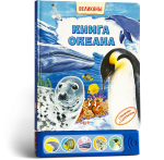Книга Книга океана