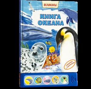Книга океана