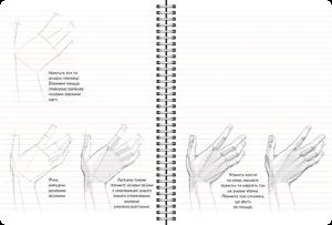 фото страниц Скетчбук 'Малюємо людину' (бузковий) #5