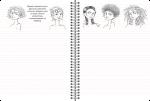 фото страниц Скетчбук 'Малюємо людину' (бузковий) #3