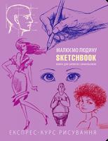Книга Скетчбук 'Малюємо людину' (бузковий)