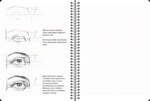 фото страниц Скетчбук 'Малюємо людину' (бузковий) #2