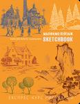 Книга Скетчбук 'Малюємо пейзаж' (помаранчевий)