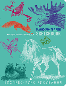 Купить Скетчбук 'Малюємо тварин' (м'ятний), 978-966-526-149-0