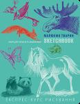 Книга Скетчбук 'Малюємо тварин' (м'ятний)