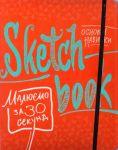 Книга Скетчбук 'Малюємо за 30 секунд. Основні навички' (апельсин)
