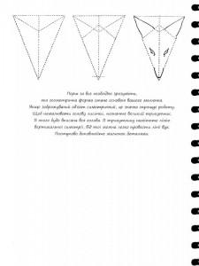 фото страниц Скетчбук 'Малюємо за 30 секунд. Основні навички' (апельсин) #2