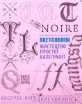 Книга Скетчбук 'Мистецтво простої каліграфії' (рожевий)