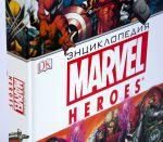 фото страниц Энциклопедия Marvel Heroes #9